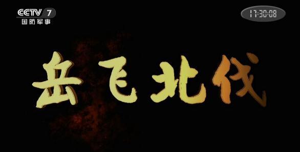 历史战争纪录片--岳飞北伐