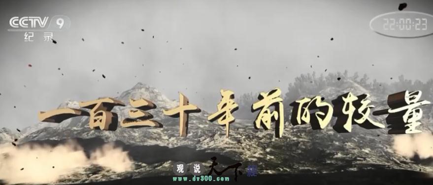 历史军事纪录片--一百三十年前的较量