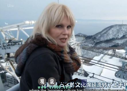 乔安娜·林莉的日本之旅 Joanna Lumley's Japan全三集社会人文