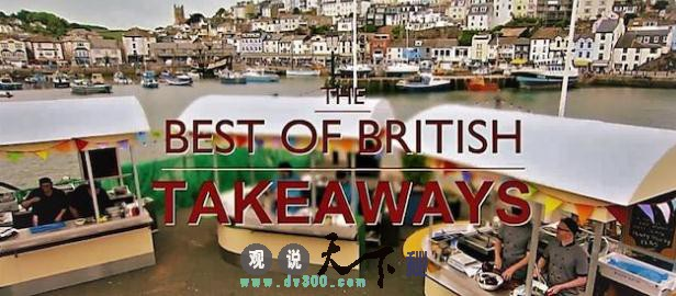 英国最佳外卖 The Best of British Takeaways 第3集 全三集BBC2015